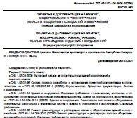 Изменение № 1 ТКП 45-1.02-104-2008