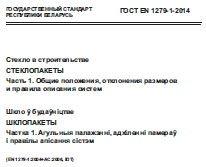 ГОСТ EN 1279-1-2014