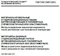 ГОСТ EN 13897-2012